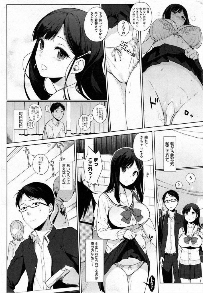 【エロ漫画】家が隣同士の幼馴染で学校でも人気があるアイドル候補生な巨乳JK…毎日所構わず中出しをせがまれ彼女の想いを知って孕ませ中出しセックス【笹森トモエ:ドロップアイドル】