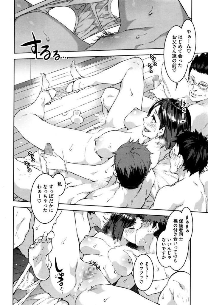 【エロ漫画】同級生のセクシー人妻とラブホで裸の保護者のお付き合い...やり目の父兄の息子を膣で絡みとって不倫中出し【水龍敬:ルイトモ】