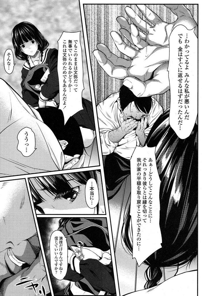 【エロ漫画】彼氏のお父さんに騙されて処女膜を破られるレイプ...息子の彼女を犯す背徳感に興奮してJKをハメ撮りセックスで中出し【二峰跨人:暗く、そして濁った…】