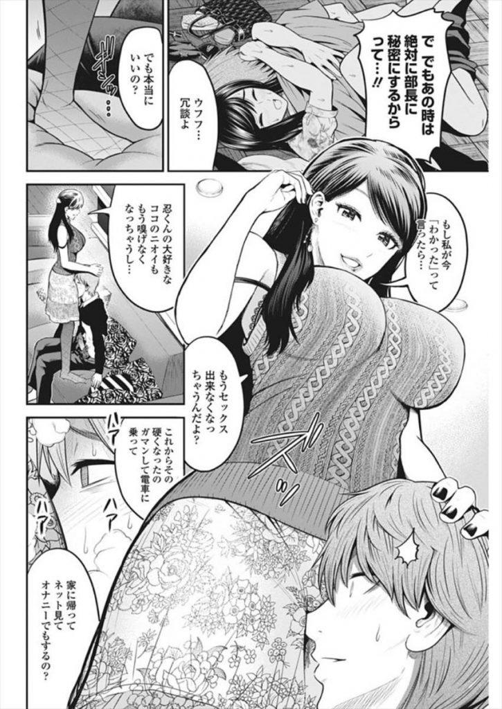 【エロ漫画】部長の奥さんを寝取って身体の関係を続ける...断るつもりが彼女の色気に押されて欲望のままに犯して精液ぶっかけ【友野ヒロ:艶やかな笑み】