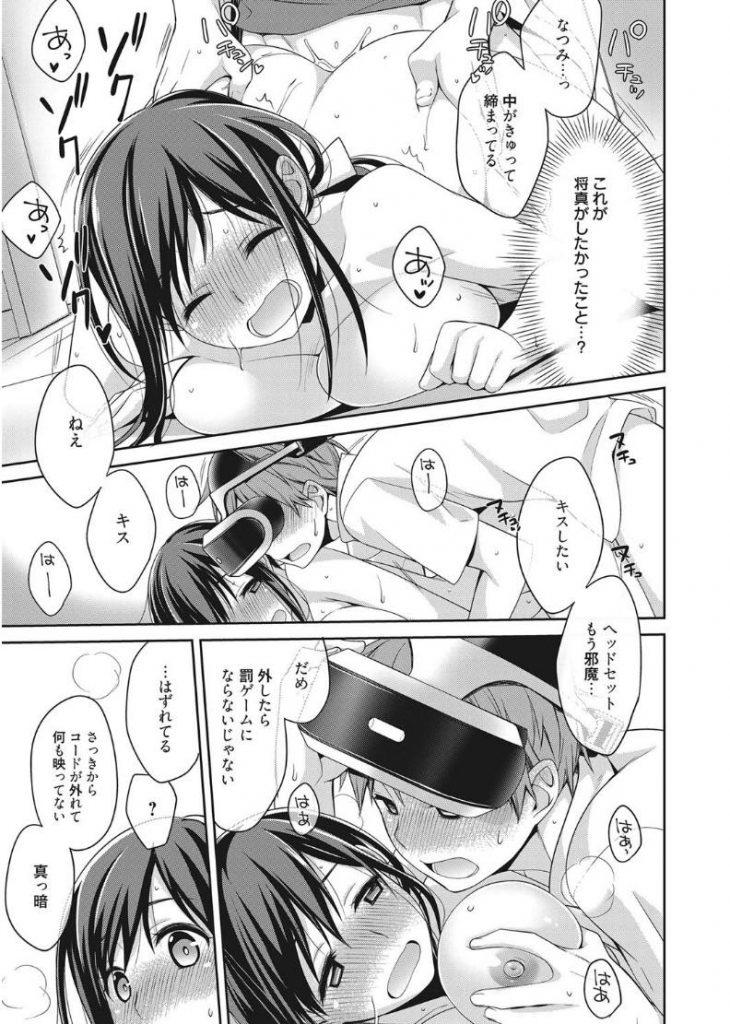 【エロ漫画】VRゲームで彼女そっくりのキャラを作ってオナニーしているのがバレた...やっぱりエロゲーより本物のマンコに挿入するいちゃラブセックスは半端ねえwww【鈴玉レンリ:ほんものVR】