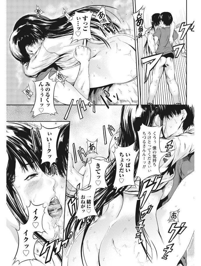 【エロ漫画】大好きな先輩に恋愛相談するが告白前にいちゃラブセックス...あったかい先輩の膣に締め上げられて溶けてしまいそうなほど激しく腰振り【くろふーど:恋キャン】