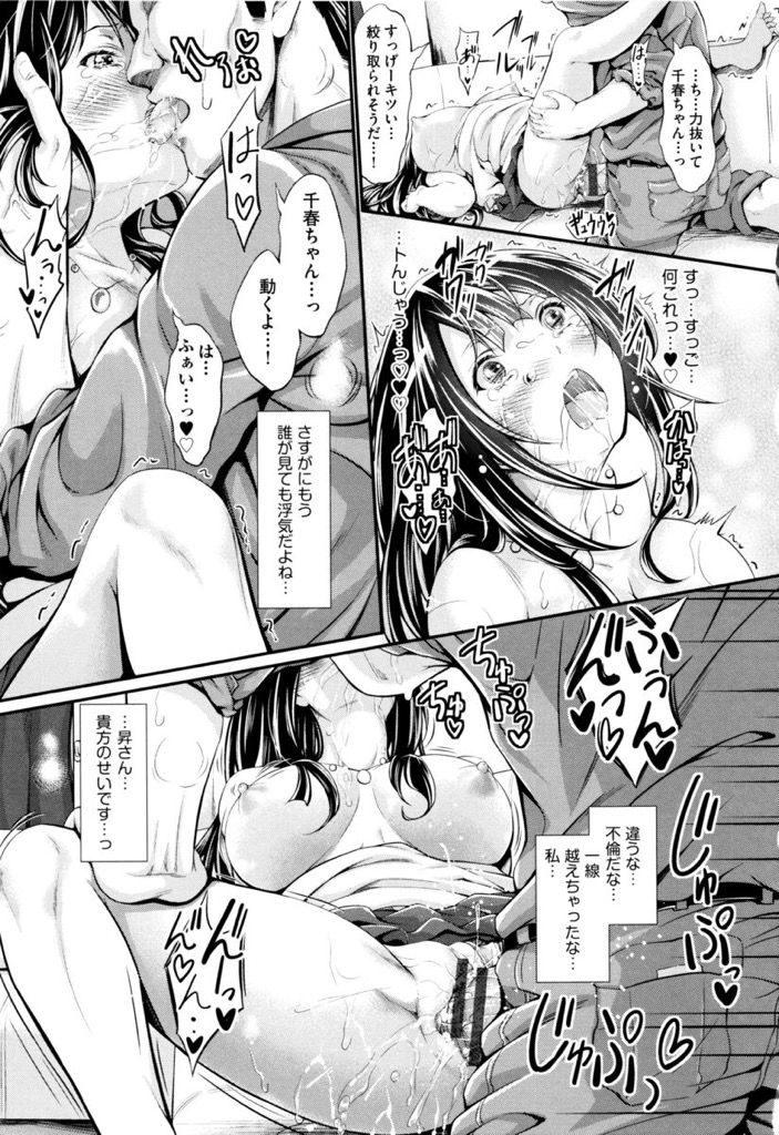 【エロ漫画】抱いて欲しいのに旦那が相手してくれずでオナニーで性欲を発散する爆乳の人妻…旦那の弟に手を触られただけで感じてしまい我慢できずに誘惑して中出しセックス【木村寧都:手相ハラスメント】