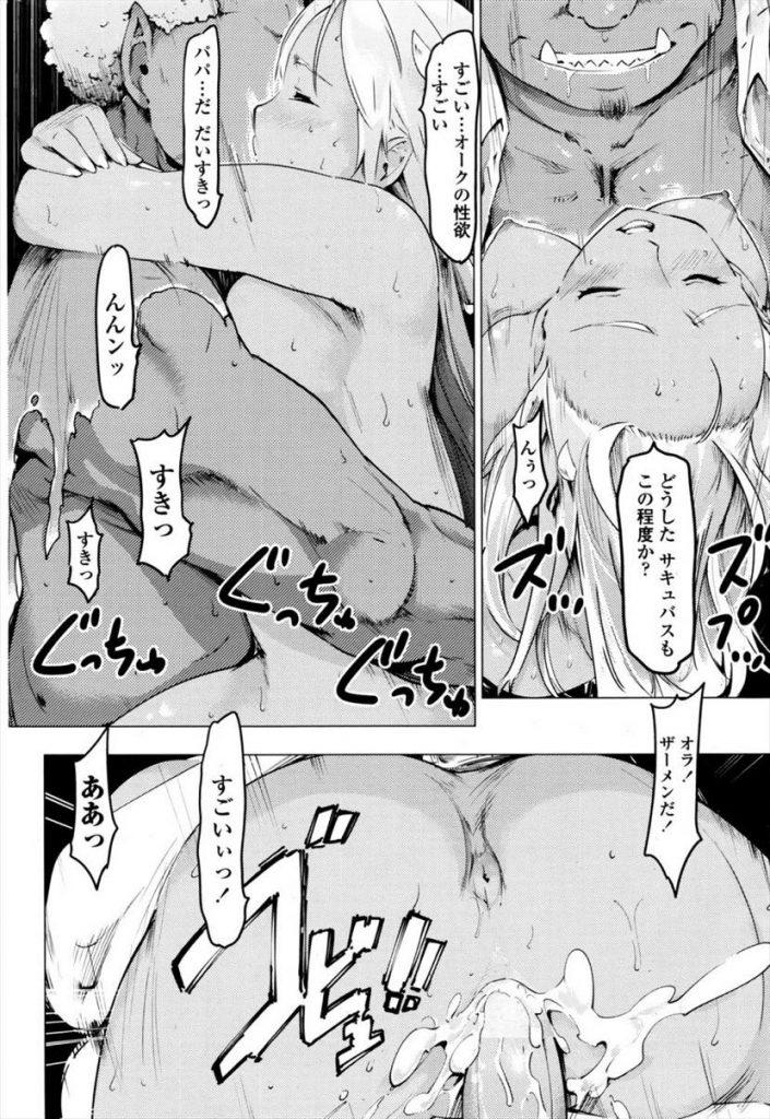 【エロ漫画】娘がサキュバスになってしまった親子の末路...オークの巨根で淫魔の性欲求を満たす毎日の父娘近親相姦【藤原俊一:ウチの娘がサキュバスになってた件】