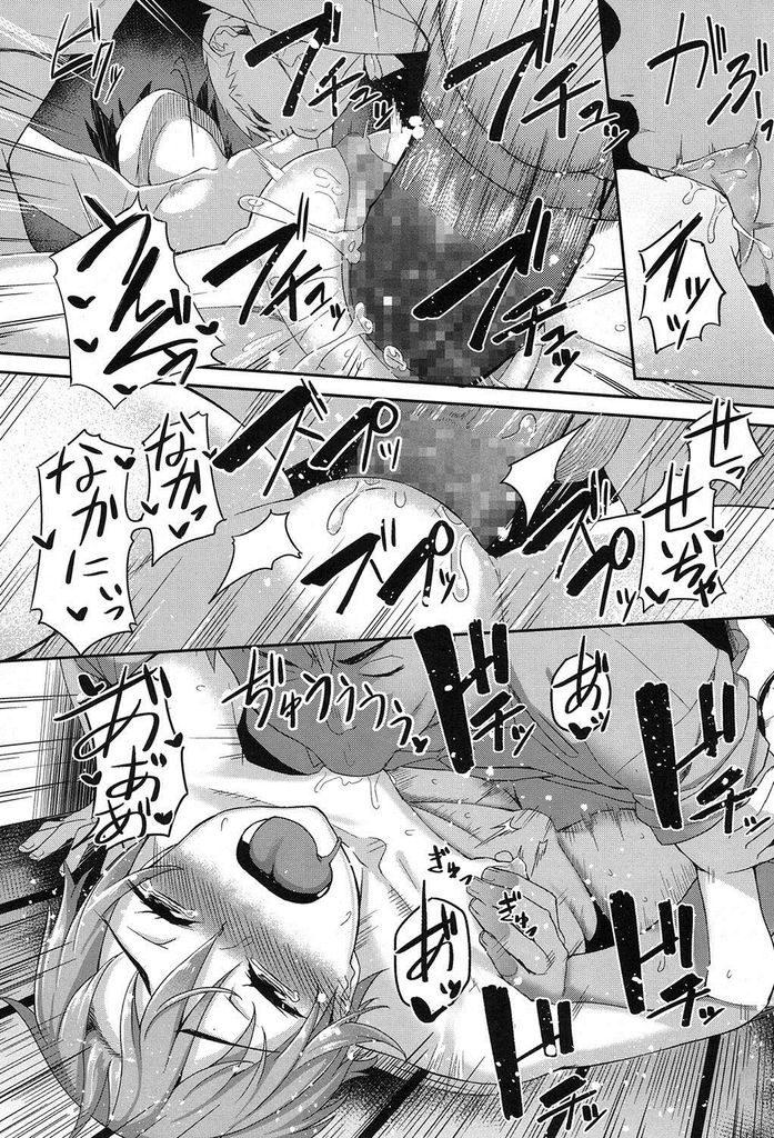 【エロ漫画】胸を気にしてHさせてくれない貧乳でボーイッシュ彼女...がっつく彼氏に観念して気持ち良いセックスで声が漏れる【石鎚ぎんこ:貧乳彼女とガッツキ彼氏】