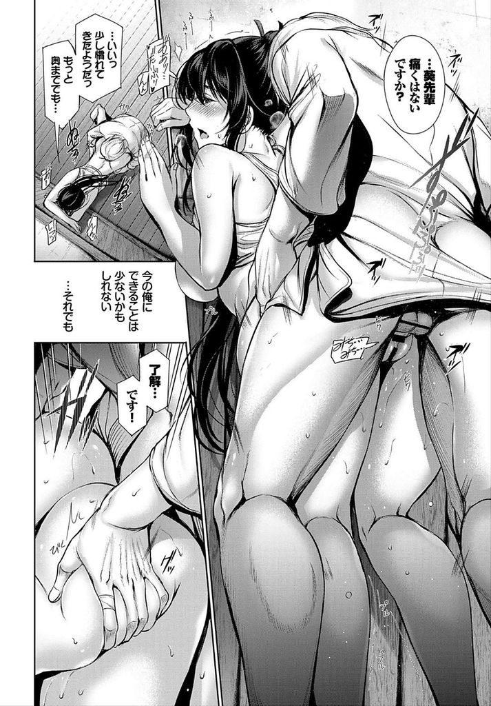 【エロ漫画】男に免疫がなく触られると拒絶反応が出る爆乳娘...克服させようとしてくれる後輩に処女を捧げて中出しセックスで一緒に絶頂【ゲンツキ:志は高く高く】
