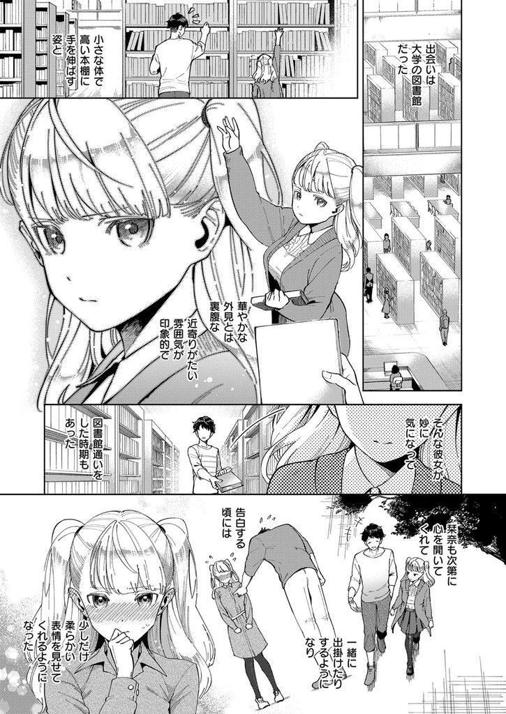 【エロ漫画】初Hに失敗して落ち込む彼を慰める背の小さい巨乳の彼女...全て受け入れてくれる愛おしい彼女と激しいセックスで一緒に絶頂【ヘリを:キミとリトライ】