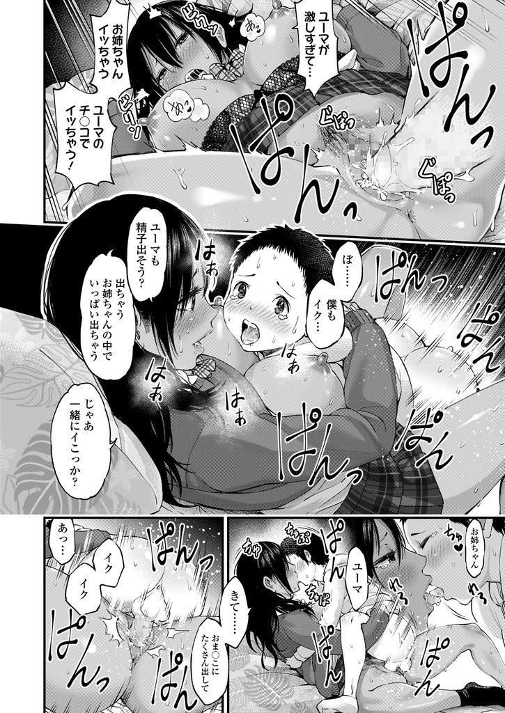 【エロ漫画】いつも優しくしてくれる兄の彼女で巨乳な黒ギャル...誘惑してチンコを扱いてくる彼女におねだりして何度も中出しセックス【ゲンナリ:兄の彼女とボク】