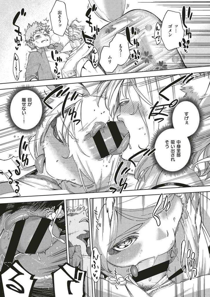 【エロ漫画】お百度参りで脱童貞祈願する男を誘惑してくる巨乳の妖狐...蕩けそうなフェラで口内射精しあまりの可愛さに我慢できず何度も中出しセックス【ヘリを:おしかけ妖狐さま】