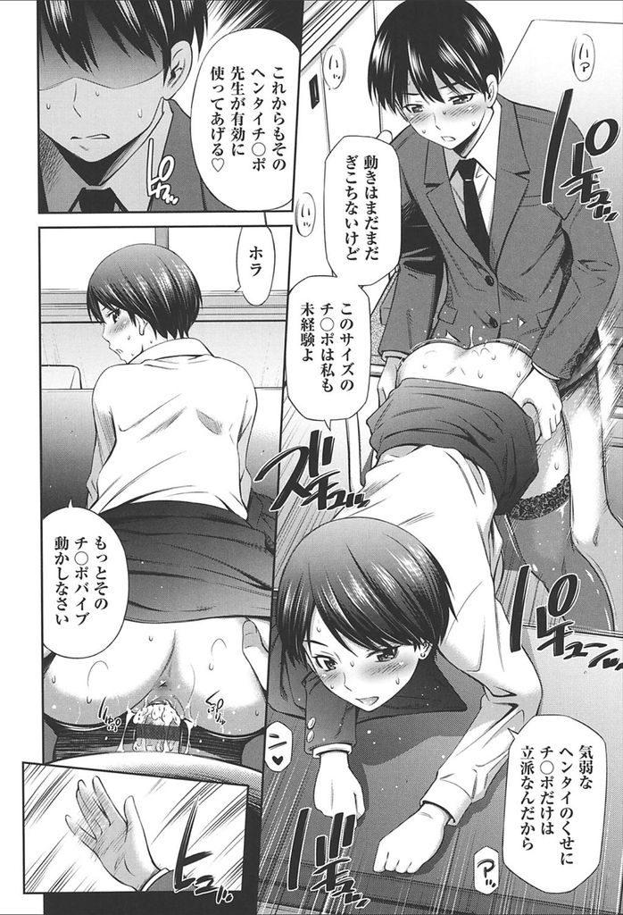 【エロ漫画】(2/7話)放課後生徒にマンコを舐めさせる男女問わず人気な担任の女教師...責められて感じる彼女と中出しセックスで一緒に絶頂【左橋レンヤ:先生専用】