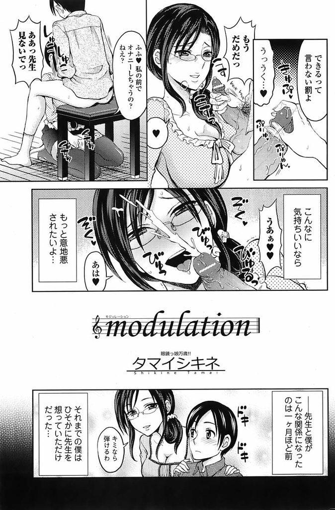 【エロ漫画】個人レッスンのピアノ教室で先生をしている巨乳メガネ美女…先生を見ていつも勃起させているショタっ子にエッチなレッスンをして最後はセックスまでしてしまう【タマイシキネ:modulation】