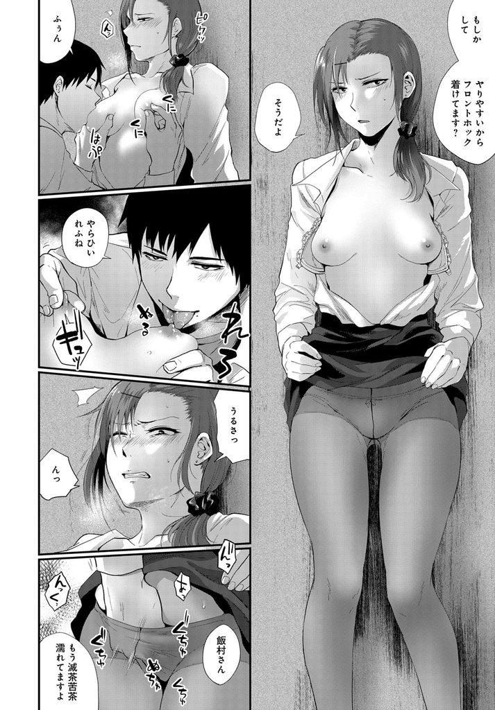 【エロ漫画】表向きは優秀な部下の本性を知っているクールな女上司…部下のクズな一面を知りながらも身体の関係を続けお互いの心の寂しさを埋めあうようにセックスをする【咲次朗:ずろうにん】