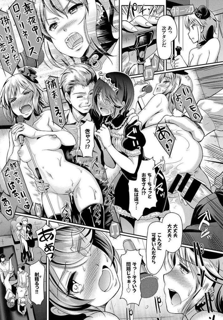 【エロ漫画】会社の飲み会で先輩たちと入ったカラオケ居酒屋の嬢たち…色んな衣装のコスプレを身にまといお客さんといきなりの大胆セックスを見せる【宏式:ここが噂のカラオケ居酒屋!】