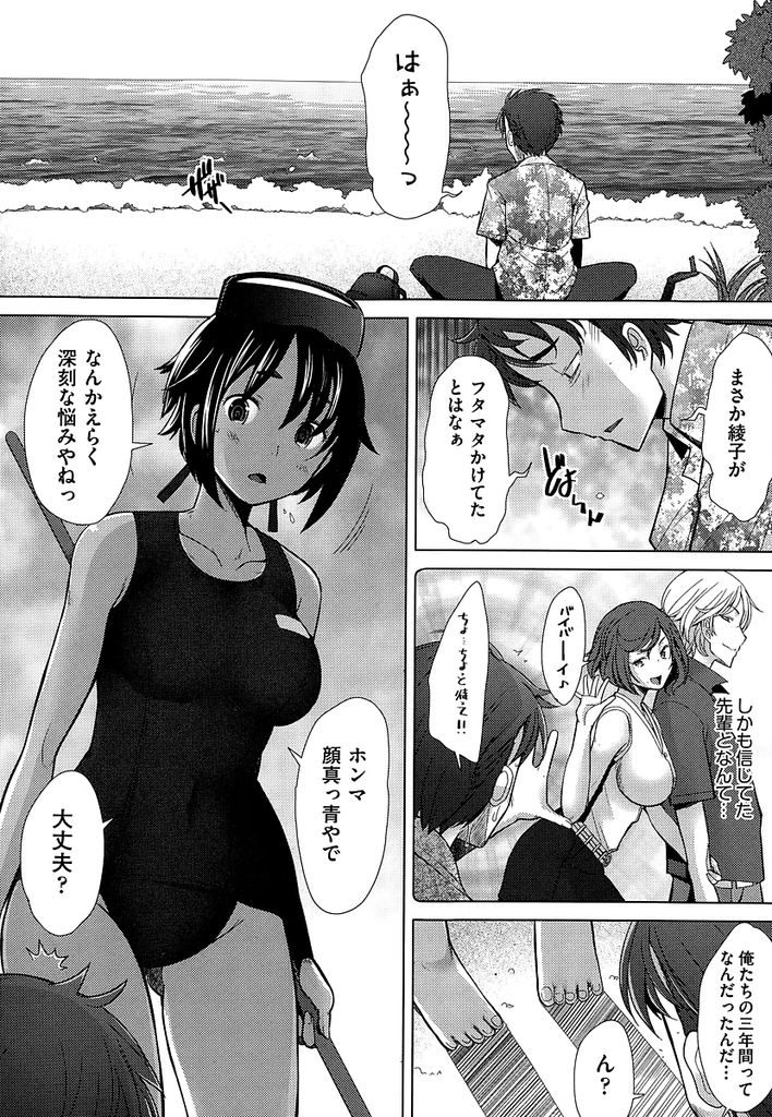 【エロ漫画】彼女にフラれ落ち込んでいた青年が出会ったショートカット褐色美少女…楽しい時間を一緒に過ごし泊めてもらった家でいちゃラブセックスをする【堺はまち:海辺物語】