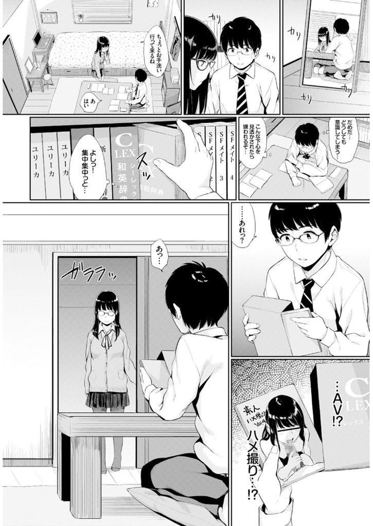 【エロ漫画】真面目でストイックな黒髪ロングメガネっ娘JK…部屋に招いた彼氏に隠してあったAVが見つかってしまいお詫びとして実際にセックスをすることになる【ヤマダユウヤ:Secret Case】