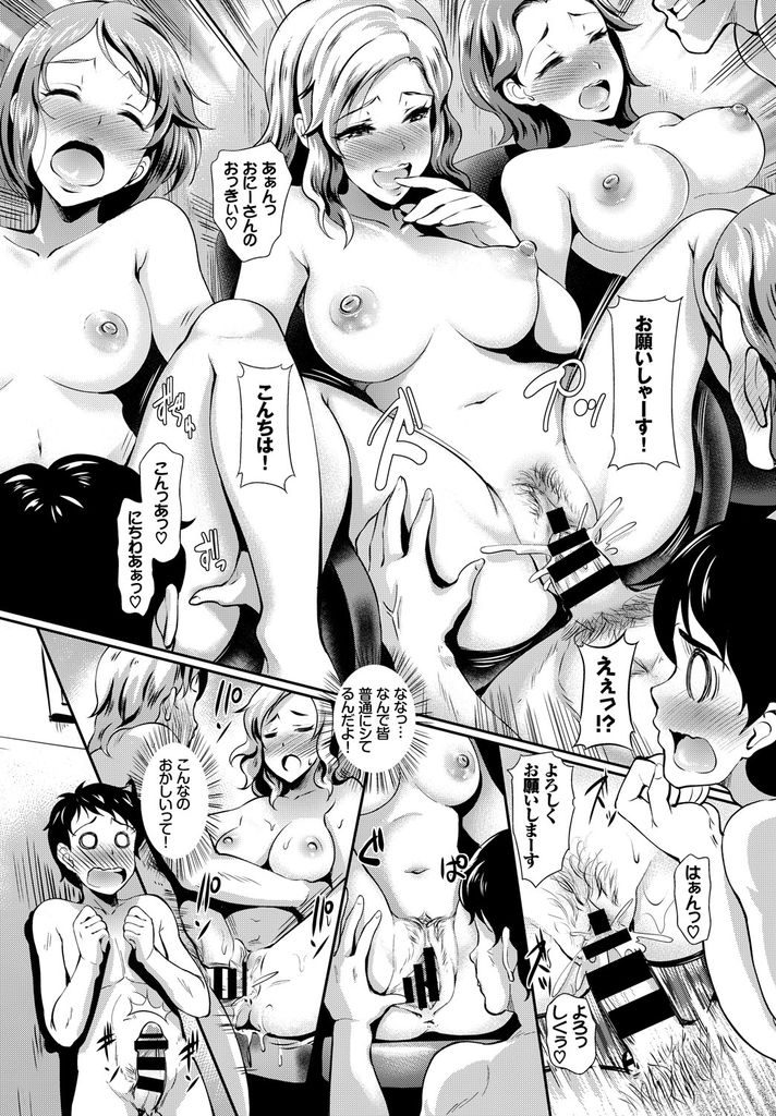 【エロ漫画】セックスで相性を確かめるヤリコンパーティーに参加する男女16人...挨拶代わりにセックスが始まり相性の良い相手を探すため乱交中出しセックス【宏式:ヤリコンパーティーへようこそ!】