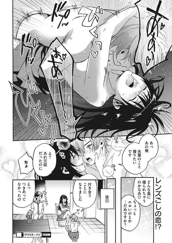 【エロ漫画】自分に好意を寄せてる後輩にキスして揶揄う巨乳のJK...勃起したチンコを扱いてくれる彼女に告白して何度もいちゃラブ中出しセックス【きさきさき:アイリス・イン】