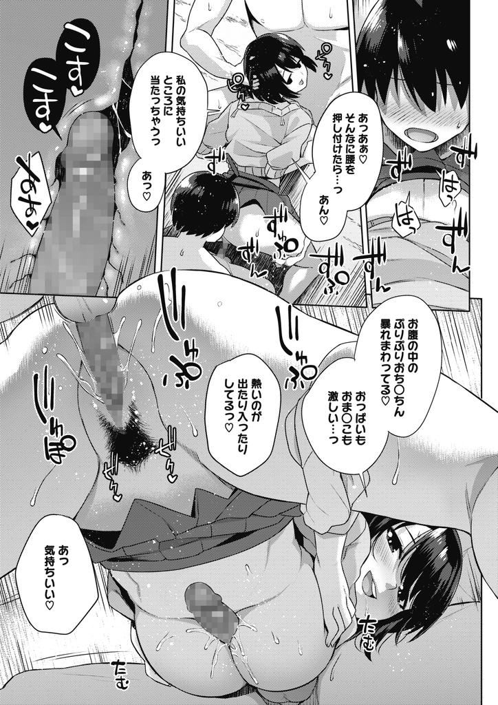 【エロ漫画】友人に連れられてきのこ狩りにやってきた巨乳娘...セックスにしか見えないきのこ狩りで小さなきのこを見つけて3P中出しセックス【あかゐろ:きのこぱーてぃ】