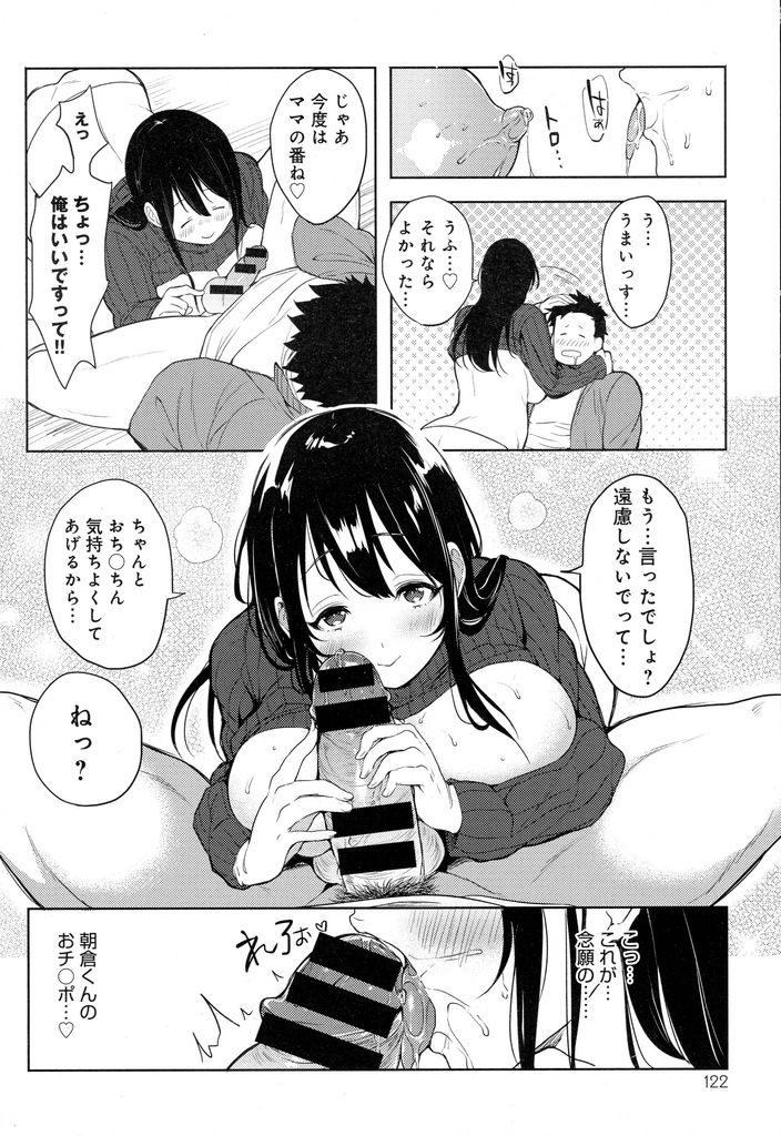 【エロ漫画】よく息子の面倒を見てくれる男の子のことが気になるシングルマザー…授乳する様子に興奮した男の子を甘やかしてあげようと授乳中出しセックス【こち:も~っと甘えて】