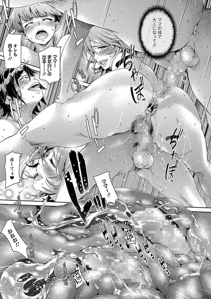 【エロ漫画】息子が連れてきた初めての友達に身体を弄ばれる母親…求められるがままに豊満な身体を差し出し二穴同時責め近親相姦セックス【H9:シンメトリー】