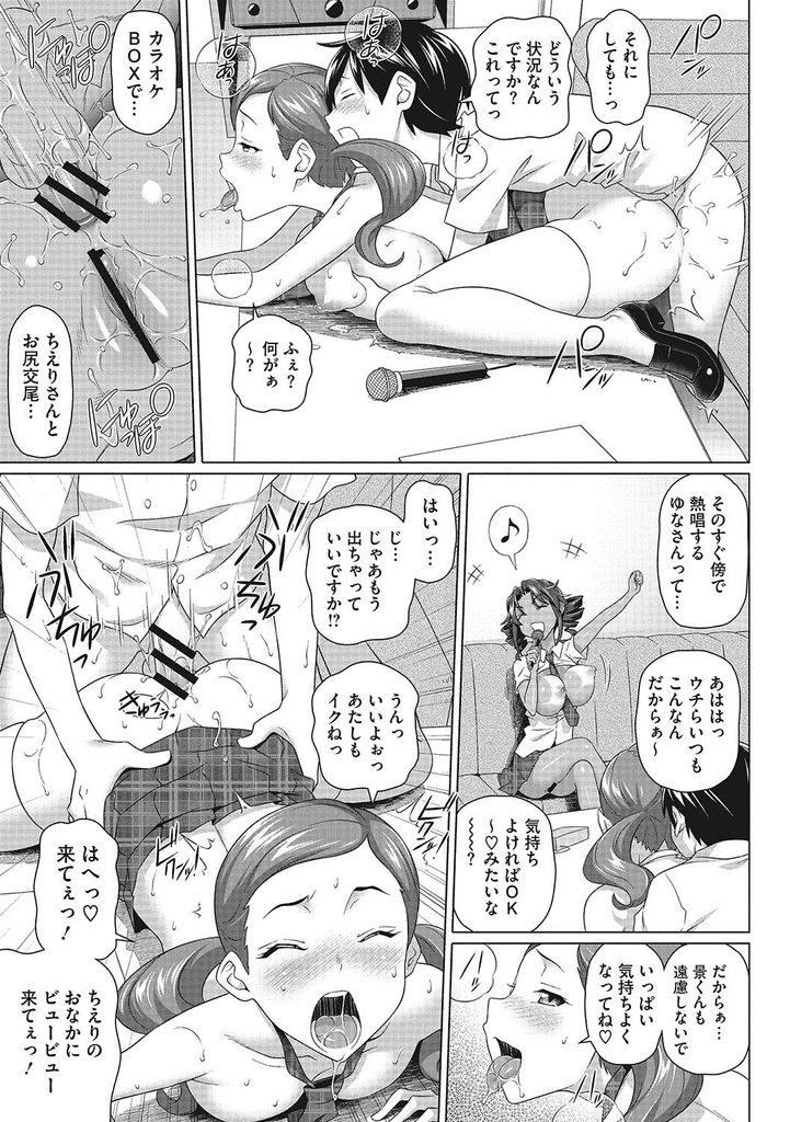 【エロ漫画】(2/10話)学校の帰宅中に声をかけてきた見覚えのない巨乳JKたち…姉の友達らしい彼女たちにチンコを扱かれ姉に内緒で中出しアナルセックス【白野じん:僕の素敵なお姉ちゃん2】