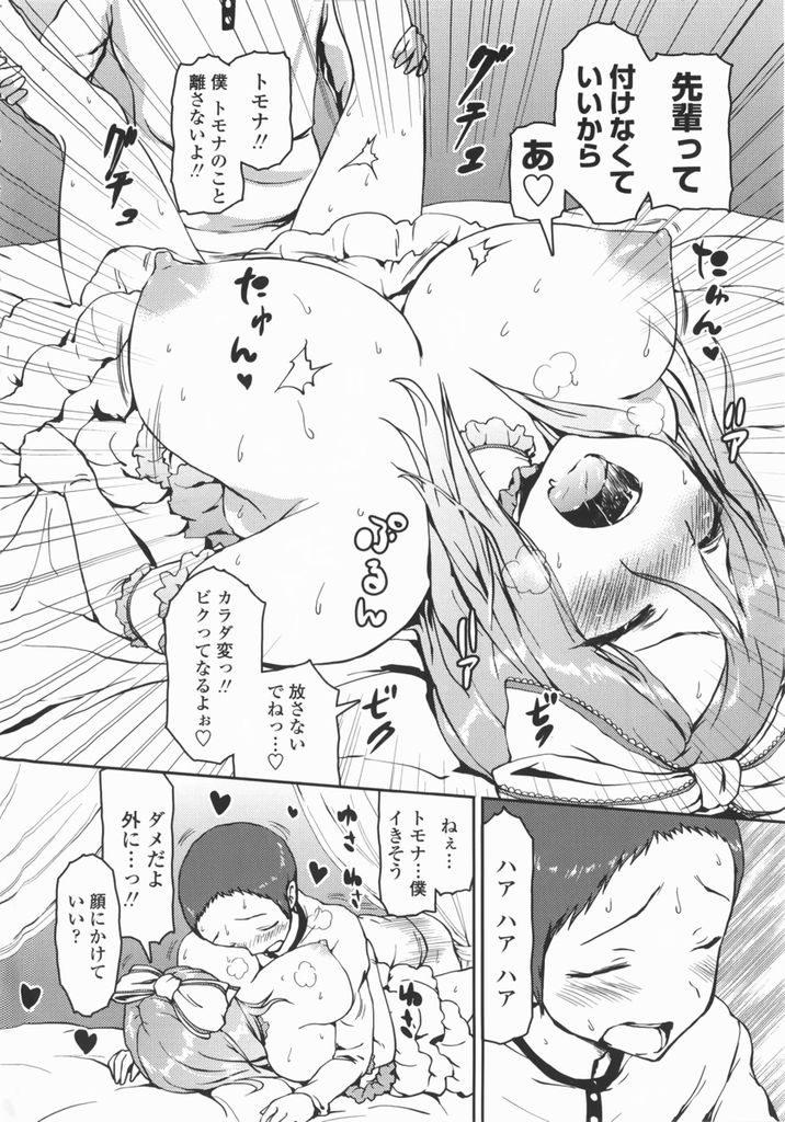 【エロ漫画】ギャルな雰囲気だけど手芸教室に通う巨乳のOL…後輩を家に招きお嬢様みたいな服を着て初めてのいちゃラブセックス【榎本ひでひら:音一ステッチ】