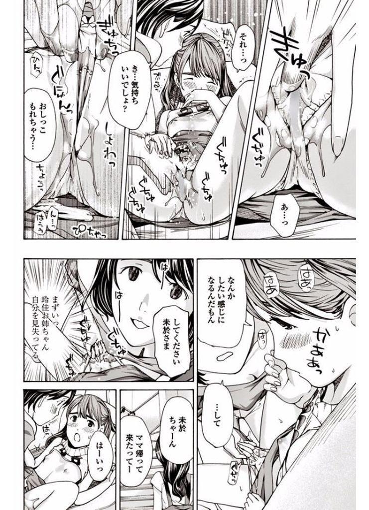 【エロ漫画】(2/2話)恋人同士になっておしゃれになり隠れていちゃいちゃする巨乳のお姉さん…お互いに弄っておしっこを漏らし想いを伝えて久しぶりのいちゃラブH【あさぎ龍:もっと、ずっと。2】