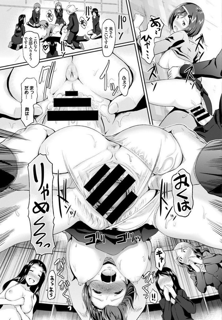 【エロ漫画】欲求不満でセックスで入園無料というCMに踊らされる巨乳の人妻...園長先生の激しいHを目の当たりにして乱交中出しセックスにハマる【宏式:ママハメ幼痴園】