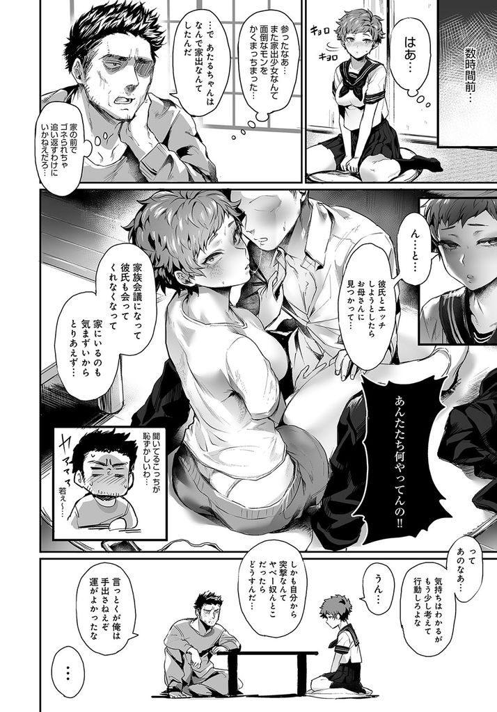【エロ漫画】Hがしたくて知らない家に突撃する巨乳の家出少女…我慢できずに誘惑してチンコをしゃぶり初めてのセックスで何度も膣内射精【越後屋タケル:遊撃少女あたるちゃん】
