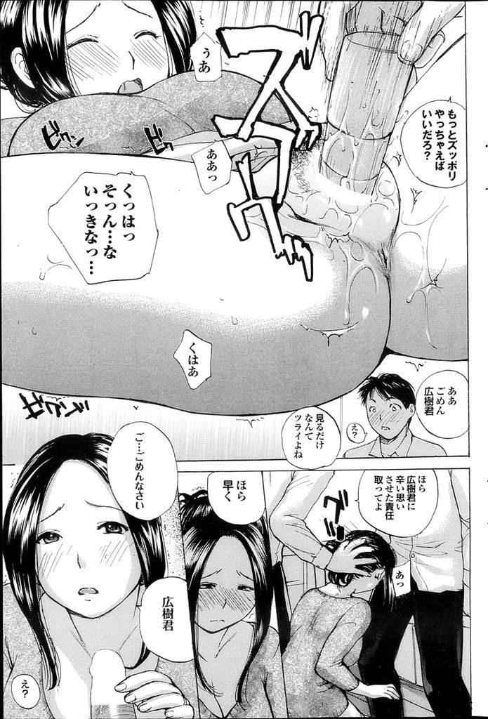 【エロ漫画】再婚した旦那の息子に玩具にされる巨乳の義母…バイブを突っ込みながら友達のチンコをしゃぶって中出しセックスで筆下ろし【めいか:ママあそび】