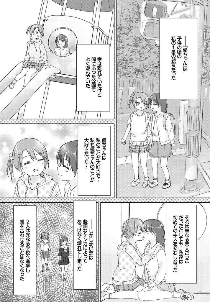 【エロ漫画】幼い頃に親友だったのに些細なケンカで疎遠になり高校で同じクラスになる二人のJK…思い出の公園で仲直りし昔みたいにキスをしていちゃラブセックス【syou:想い出のキスをもう一度】