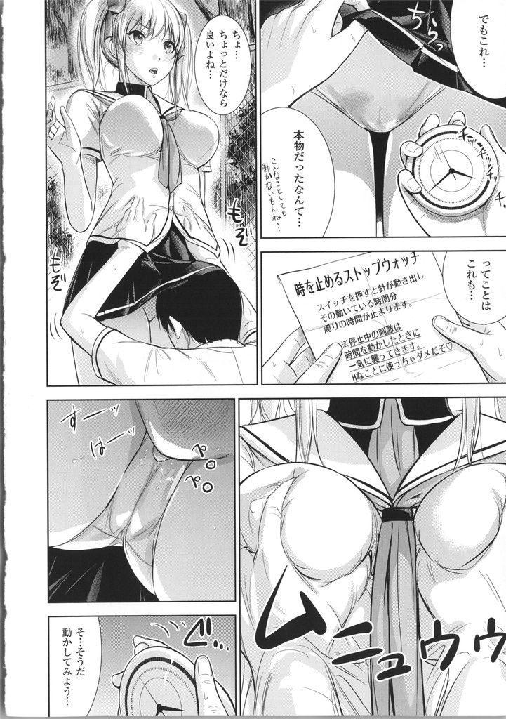 【エロ漫画】時間を止められ好きでもない男に体中を弄り回される巨乳JK…わけが分からないうちにどんどん進展して中出しセックスで感じた事のない快感に襲われる【色白好:STOP×STOP!】