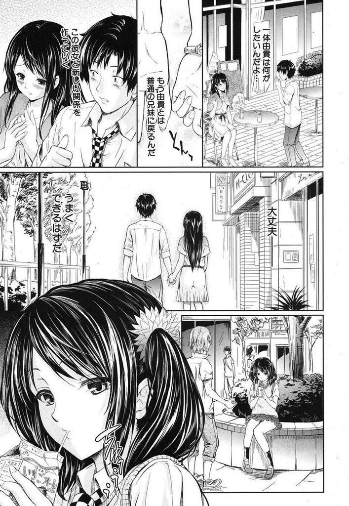 【エロ漫画】彼女ができても大好きな兄にべったりな美乳なJKの妹…デート中に彼女を待たせて妹にチンコをしゃぶられ公園で中出しセックス【史鬼匠人:Honey Kiss】