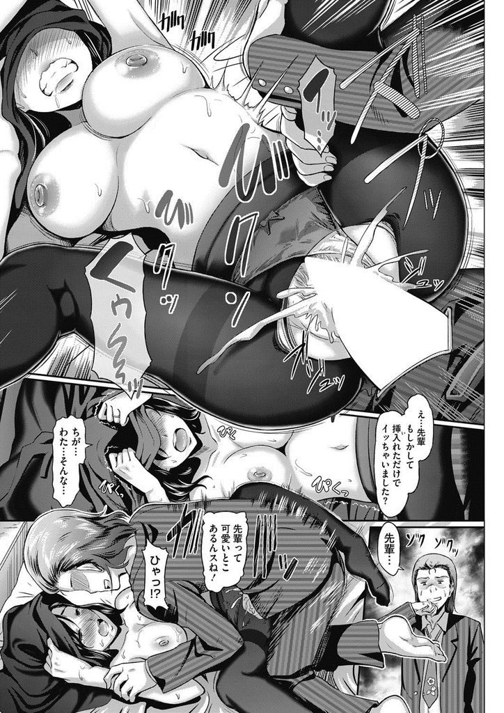 【エロ漫画】会社の飲み会で酔い潰れ後輩にラブホへ連れられる巨乳の人妻…後輩に脅されて言いなりになり無理矢理中出しセックス【宏式:通話終了】