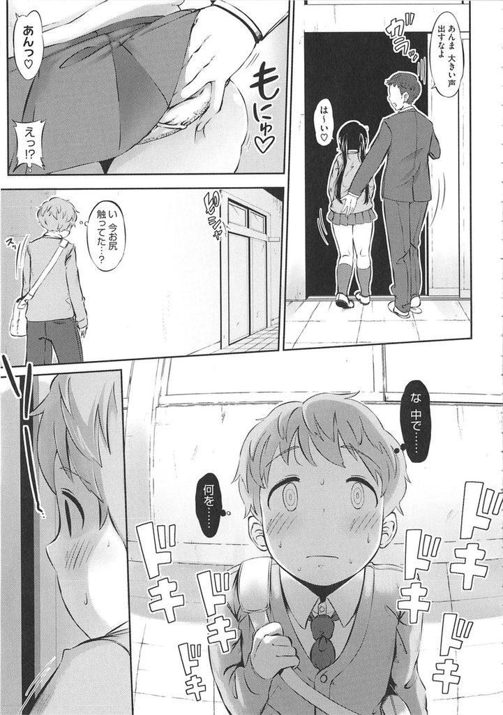 【エロ漫画】先生の頼みで冴えない男子と仲良くするビッチな巨乳JK…彼に見られてると知らずに先生と激しい中出しセックス【ロケットモンキー:一人で平気】