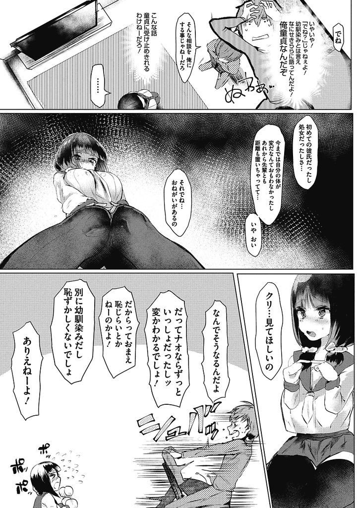【エロ漫画】彼氏との初Hでクリがでかいと言われ幼馴染に相談する巨乳JK…でかクリを見せられ舐めて潮を吹かせ我慢できずに中出しセックス【たいばんステーキ:あまぐりができるまで】