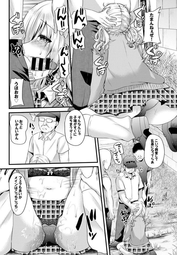 【エロ漫画】(1/2話)初種付けのターゲットになった巨乳の白ギャル…身動きが取れず身体を弄られ中出しセックスでたっぷり種付け【伊空いなさ:種付けおじさんの生活~はじめての種付け~】