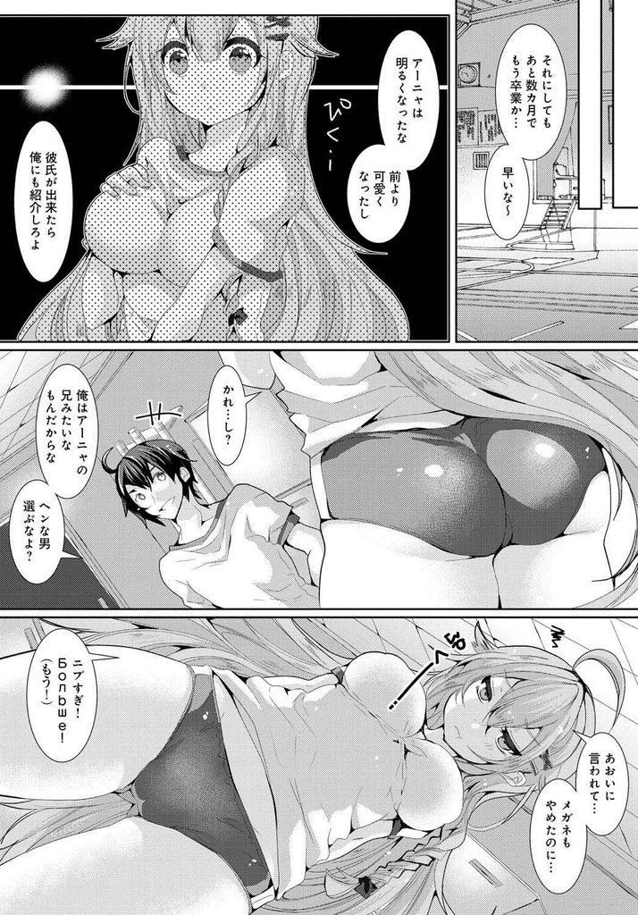 【エロ漫画】3年間同じクラスで日本語がやや怪しい妹のような巨乳JKの留学生…国に帰る前に思い出を作ろうとお互い初めてのいちゃラブ中出しセックス【毒でんぱ:ハーフな関係】