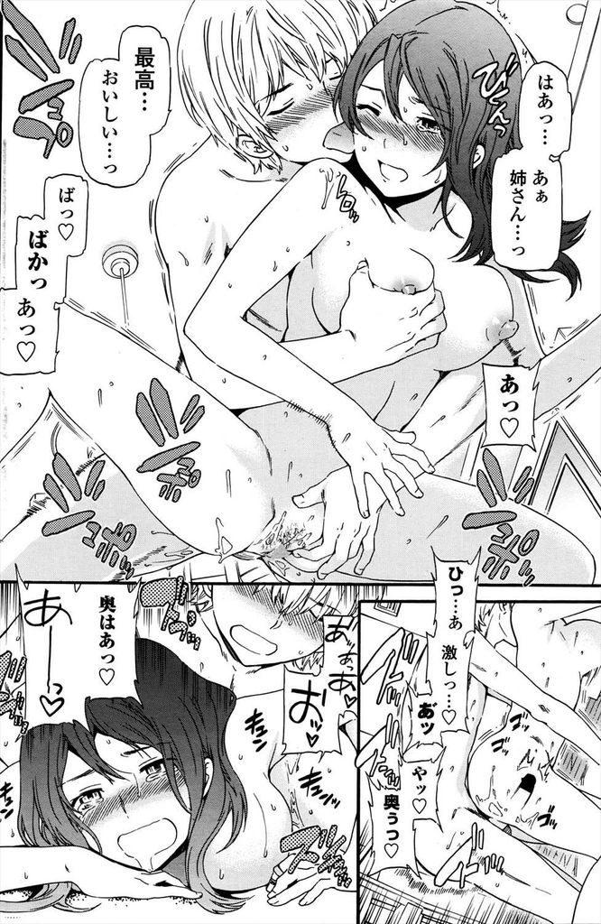 【エロ漫画】バレンタインで女の子からモテモテの義弟を独り占めする巨乳な義姉…チョコの代わりに彼女の身体を舐め回し安全日でも孕ませるぐらいの激しい中出しセックス【Cuvie:My Sweety】