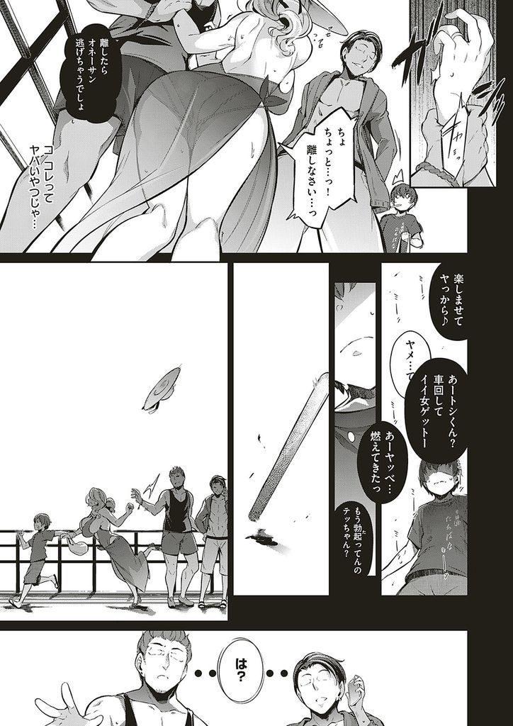 【エロ漫画】ショタっ子にナンパから助けられた美人でナイスバディな外国人…青姦を見て勃起したチンコを扱かれ激しいセックスで童貞を卒業する【黒ノ樹:らすとさま~】