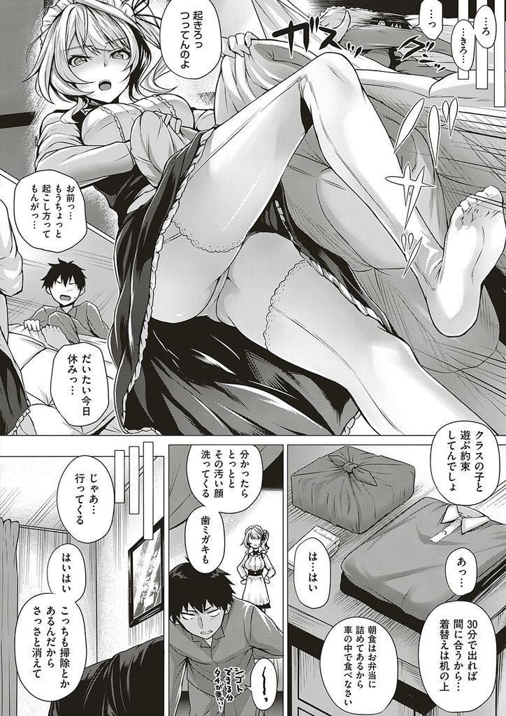 【エロ漫画】(1/2話)メイドとして仕える幼馴染にオナニーを見られるドSな巨乳JK…躾けとしてフェラさせて素直に受け入れる彼女と激しいセックスで童貞卒業【さいもん:Little My Maid -first half-】