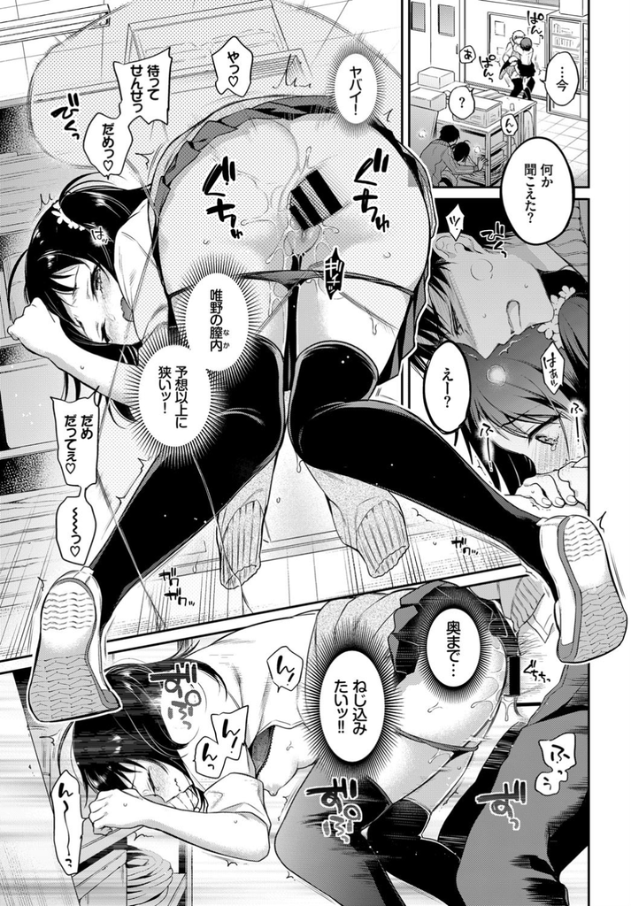 【エロ漫画】いつも先生に絡んでヤリ部屋と噂の倉庫で誘惑する美乳JK…耐え切れずに勃起したチンコを扱きその気になった先生と何度も中出しセックス【ささちん:らぶ♡せんせーしょん!】