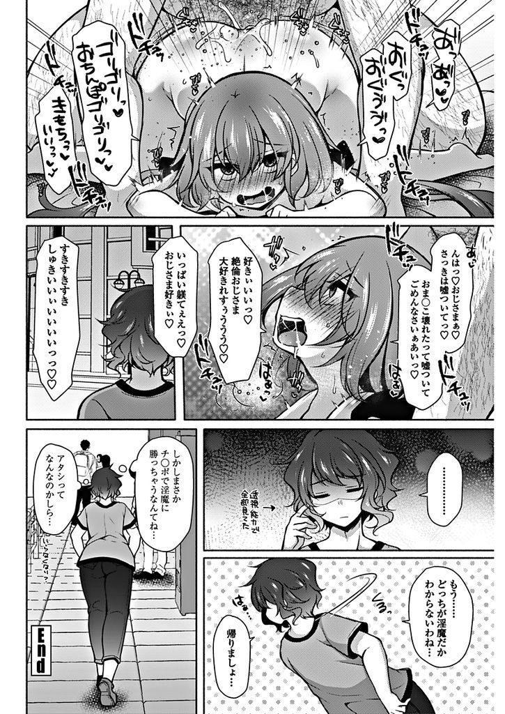 幼女とセックス エロ漫画喫茶|無料のエロ同人・エロアニメまとめサイト