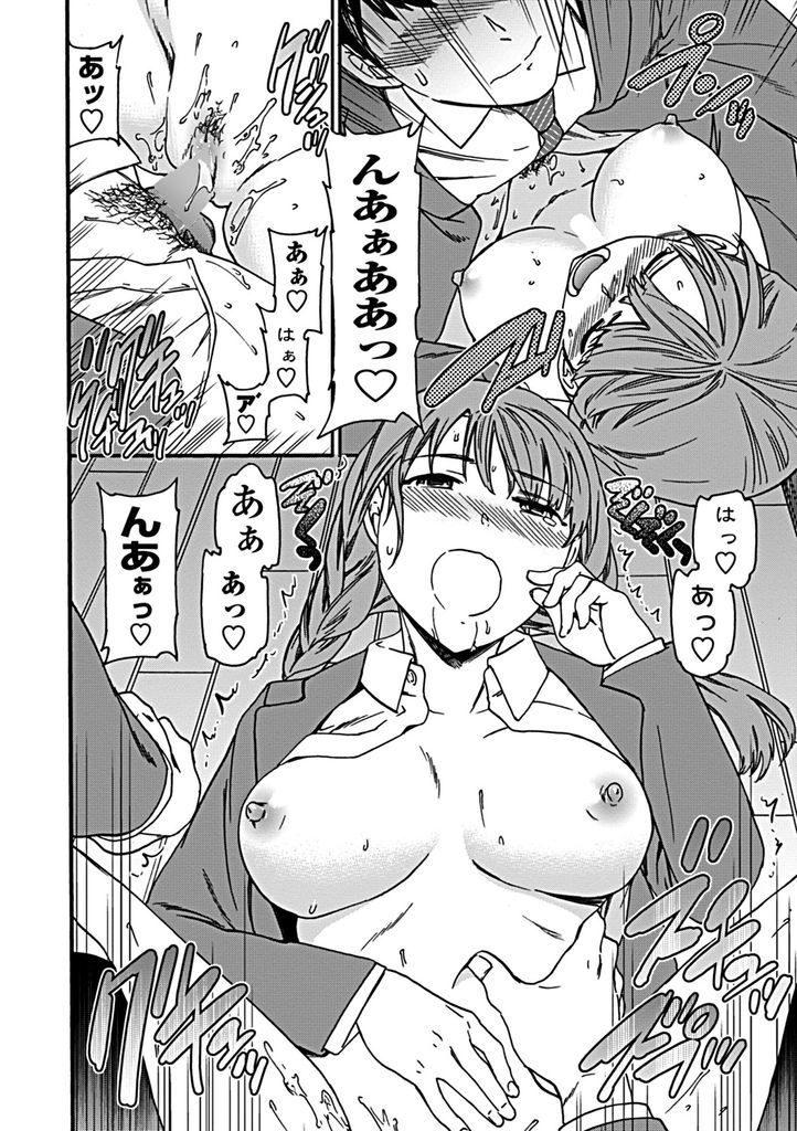 【エロ漫画】セフレでも良いからと彼女持ちの男子に告白する巨乳JK…敏感に反応する彼女の身体に我慢できず中出しセックスして虜になってしまう【Cuvie:毒の果実】