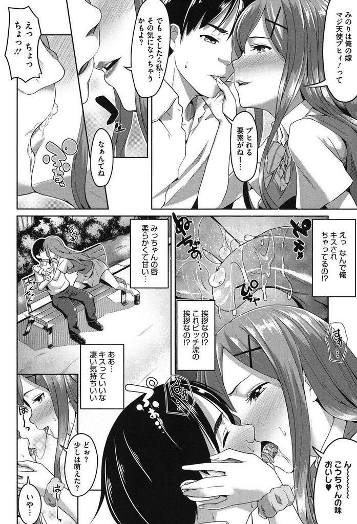 【エロ漫画】二次元好きな幼馴染のために可愛い女の子を演じようとする巨乳JK…気持ちが伝わらない彼に自ら迫り青姦中出しセックスに発展【包:残念系彼女】