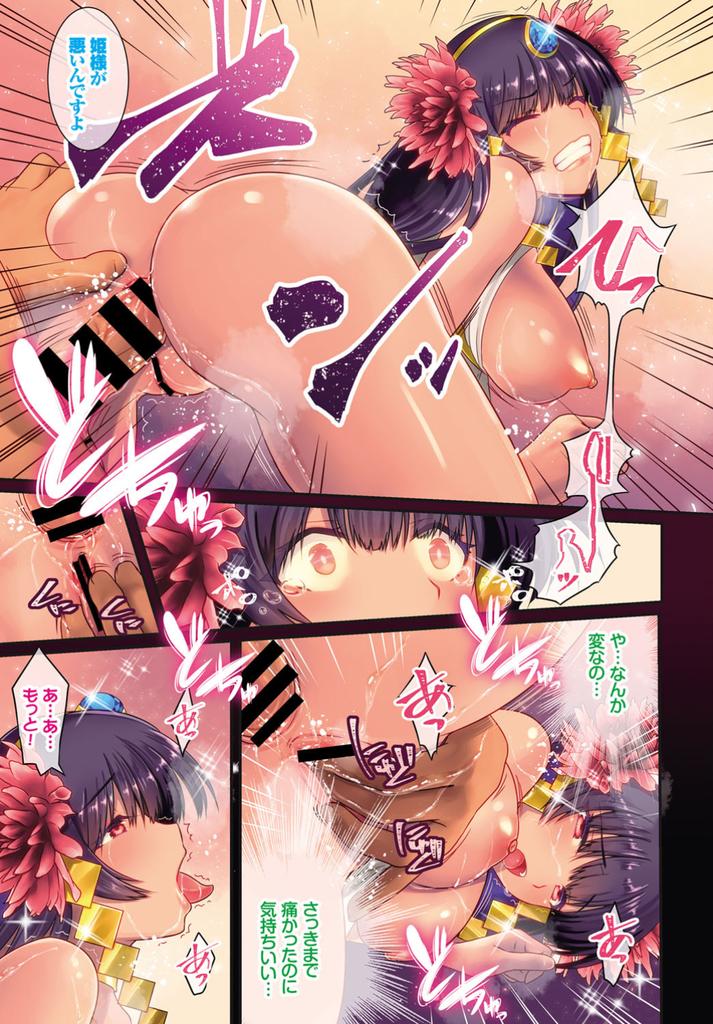 【エロ漫画】大好きな兄が相手をしてくれず従者で戯れる巨乳な褐色肌のお姫様…パイズリで顔にぶっかけられ痛さが快感に変わる中出しアナルセックス【108号:秘蜜の果実】