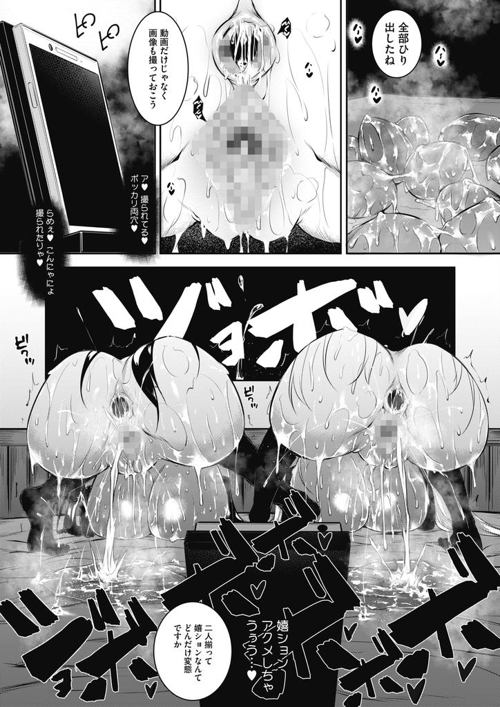 【エロ漫画】(6/6話)ご主人様に躾けられチンコを夢中でご奉仕する巨乳な二人のトップアイドル…性奴隷として調教されすっかりハマってしまった二人と激しい3P中出しセックス【復八磨直兎:ミルクまみれ 最終話】