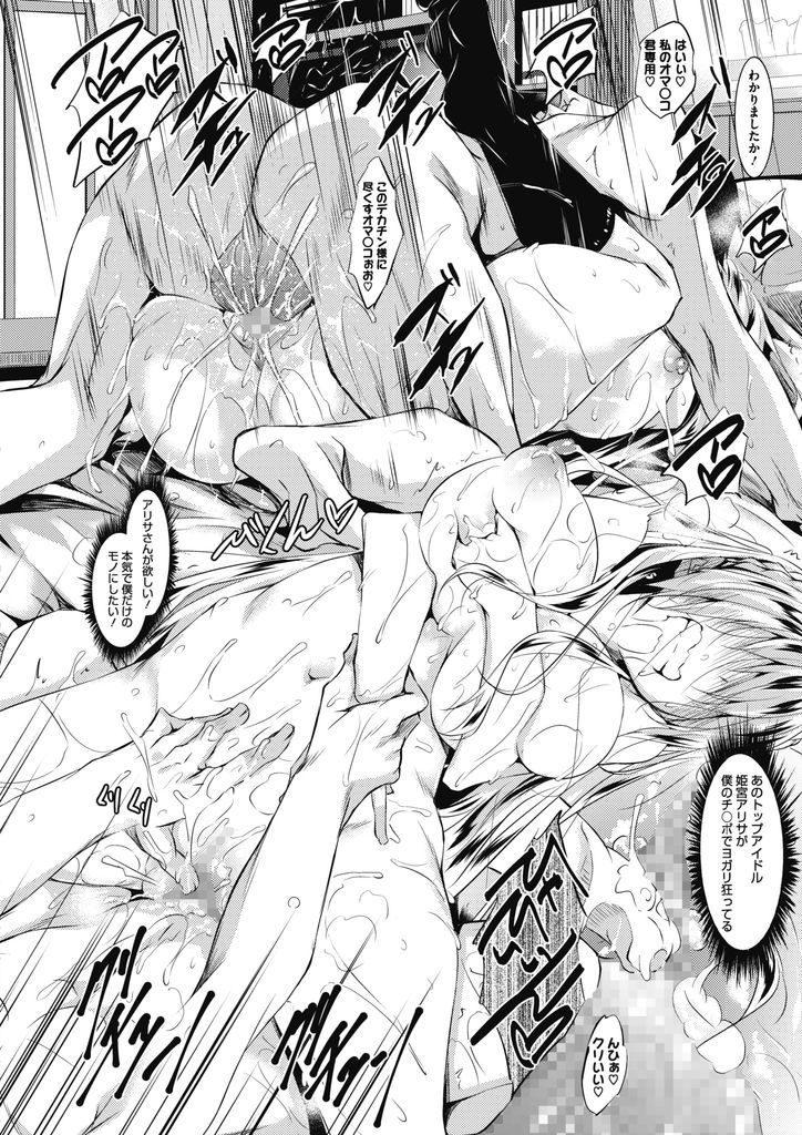 【エロ漫画】(3/6話)協力関係になって一ヶ月間一日も休まず母乳を搾られる巨乳のトップアイドル…恥ずかしい写真を撮られて絶頂する彼女と激しい中出しセックス【復八磨直兎:ミルクまみれ 第3話】