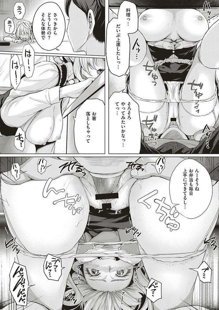 【エロ漫画】(2/2話)自分勝手な事を卑下して泣いている所をご主人様に抱きしめられる巨乳JKメイド…立場なんて関係なく好きだと言ってくれる彼といちゃラブ中出しセックス【さいもん:Little My Maid -second half-】