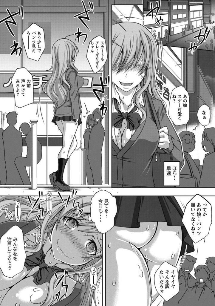 【エロ漫画】学校では目立たないが放課後は痴女になるド変態の巨乳JK…教え子と気付かない先生に襲われ処女を失い激しい青姦中出しセックス【やまい:放課後の歩き方】